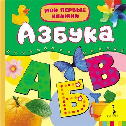 Беляева Т. (ред.) Азбука беляева т ред знакомлюсь с математикой