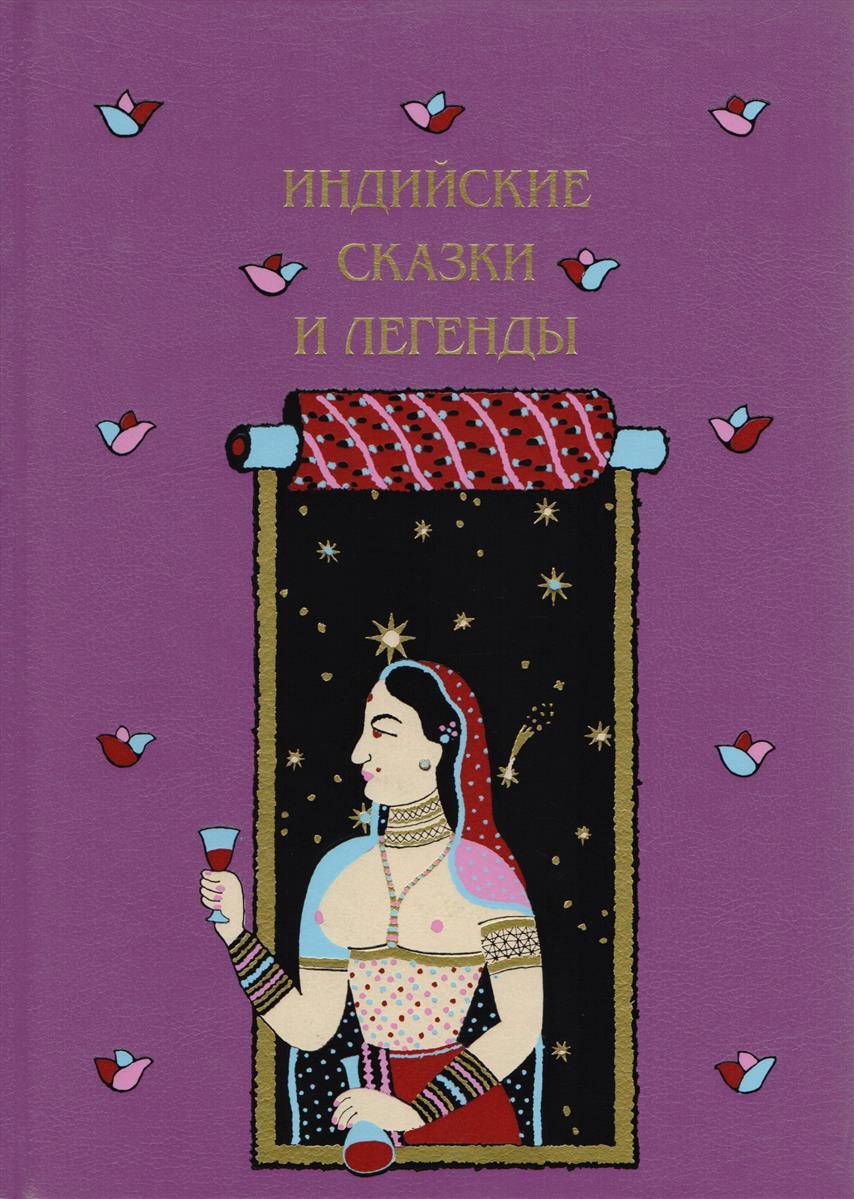 Минаев И. Индийские сказки и легенды сказки и легенды cdmp3