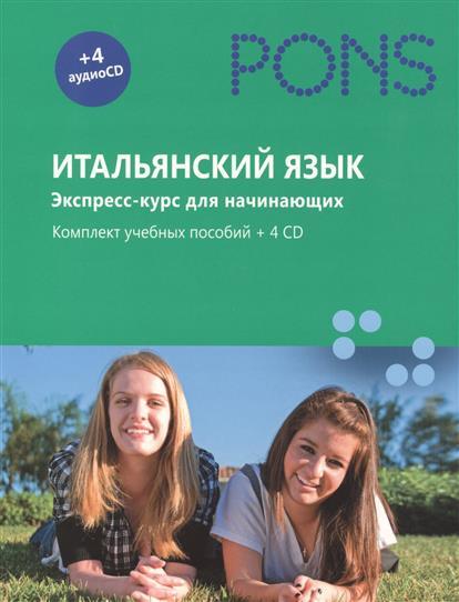 Итальянский язык. Экспресс-курс для начинающих. Комплект учебных пособий (+ 4 CD) (коробка)
