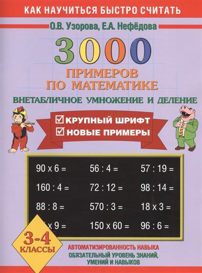 3000 примеров по математике. Внетабличное умножение и деление 3-4 классы