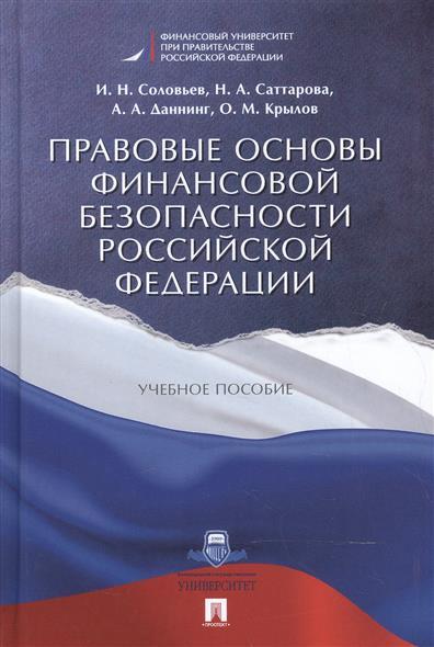 Правовые основы финансовой безопасности Российской Федерации. Учебное пособие