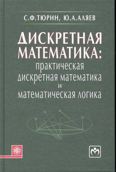 Тюрин С. Дискретная математика Практич. дискретная математика… и в бабичева дискретная математика контролирующие материалы к тестированию