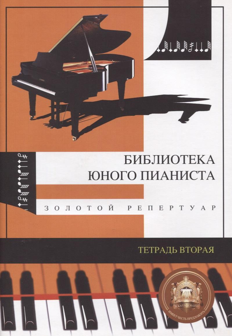 Библиотека юного пианиста Золотой репертуар Для мл. кл. ДМШ Тетрадь 2