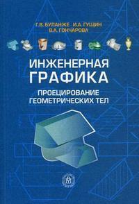 Буланже Г. Инженерная графика Проецирование геометрических тел чекмарев а инженерная графика