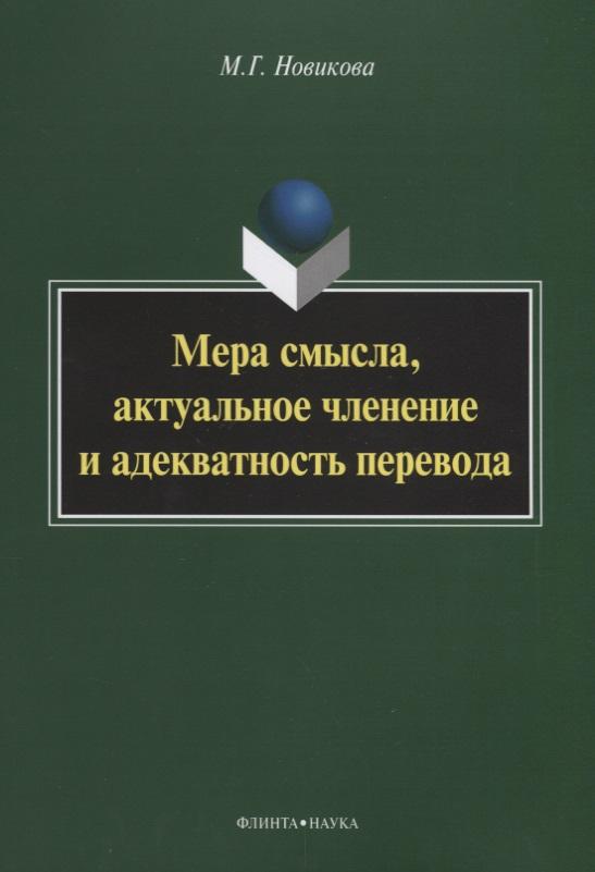 Мера смысла, актуальное членение и адекватность перевода