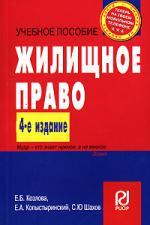 Козлова Е. Жилищное право Уч. пос. карман.формат
