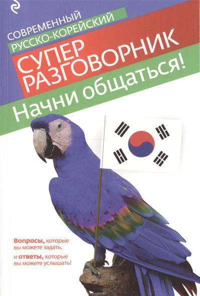 Тортика С. Начни общаться! Современный русско-корейский суперразговорник