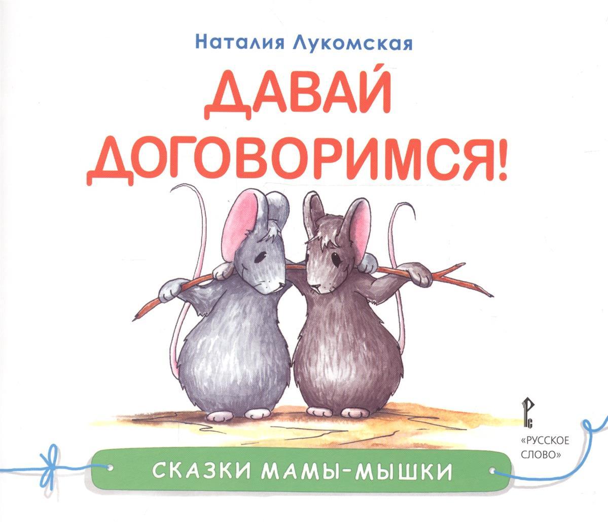 Лукомская Н. Давай договоримся! Сказка комоед н пластилиновая сказка