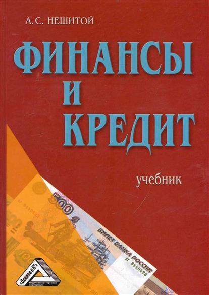 Нешитой А. Финансы и кредит Учеб. а с нешитой инвестиции учебник