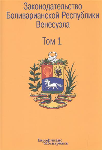 Никулин А. (худ.) Законодательство Боливарианской Республики Венесуэла. Том 1. Конституция. Гражданский кодекс. Торговый кодекс. Органический закон о труде