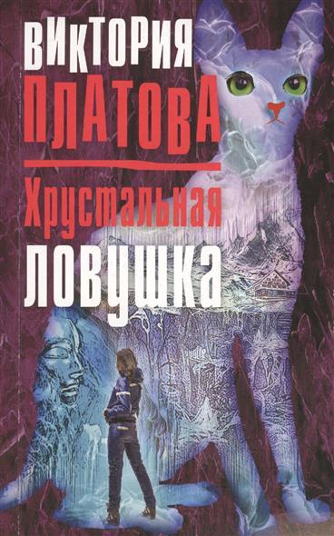 Платова В. Хрустальная ловушка ISBN: 9785699986842 платова в е два билета в никогда