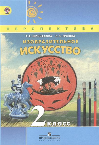 Изобразительное искусство. 2 класс. Учебник для общеобразовательных учреждений
