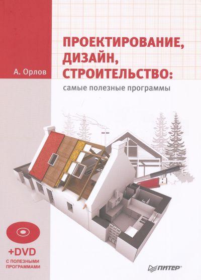 Орлов А. Проектирование дизайн строительство...
