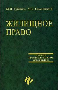 Жилищное право Губенко