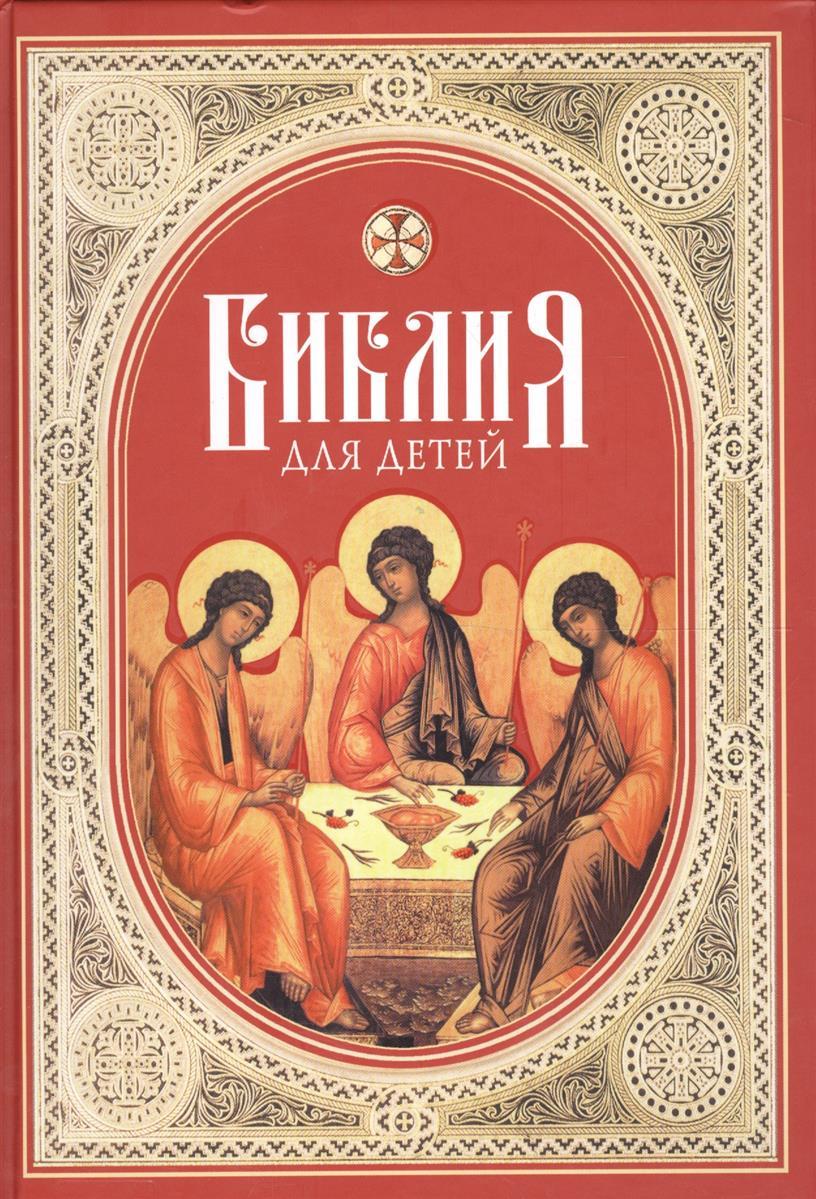 Соколов А., сост. Библия для детей библия для детей