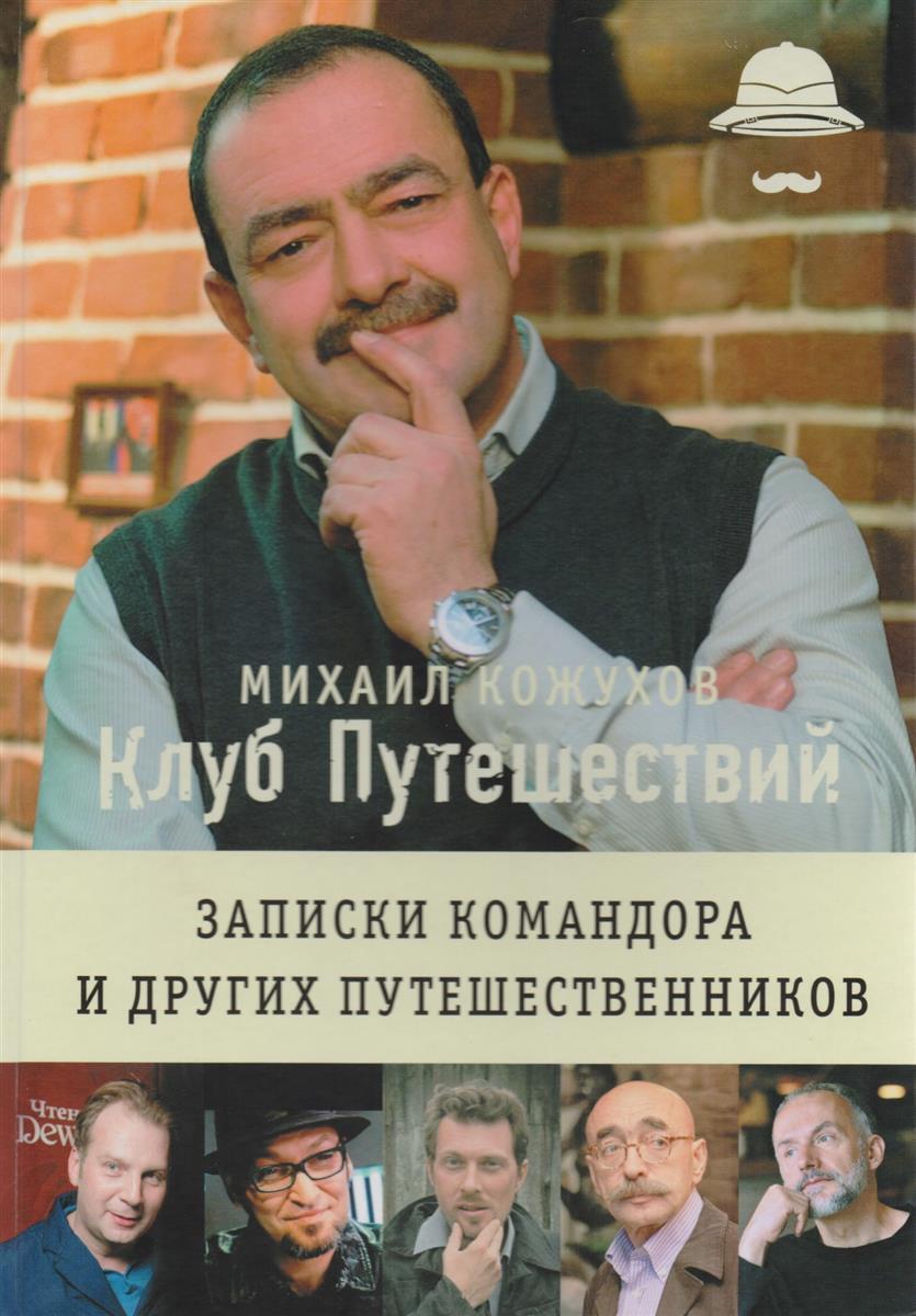 Кожухов М. Клуб путешествий. Записки командора и других путешественников