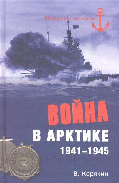 Война в Арктике. 1941-1945