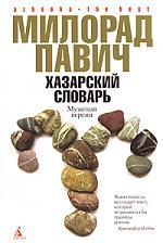 Хазарский словарь Муж. версия