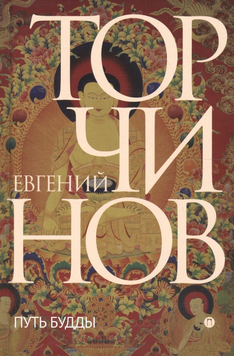 Путь Будды. Словарь