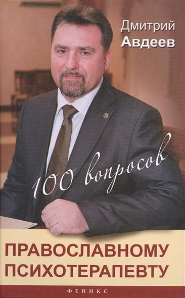 Авдеев Д. 100 вопросов православному психотерапевту