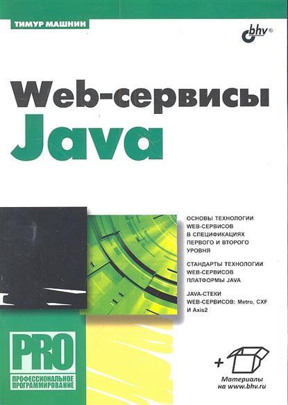 Машнин Т. Web-сервисы Java машнин т eclipse разработка rcp web ajax и android приложений на java