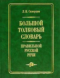 Скворцов Л. Большой толковый словарь правильной русской речи