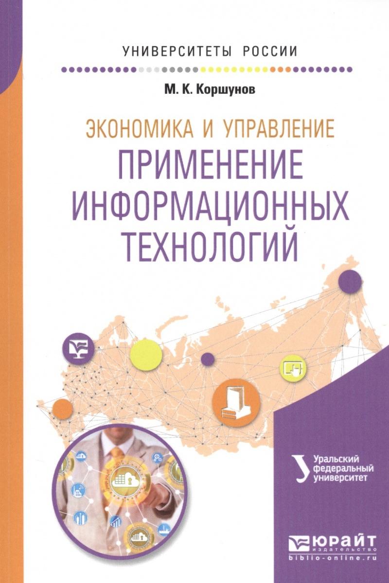 Экономика и управление: применение информационных технологий