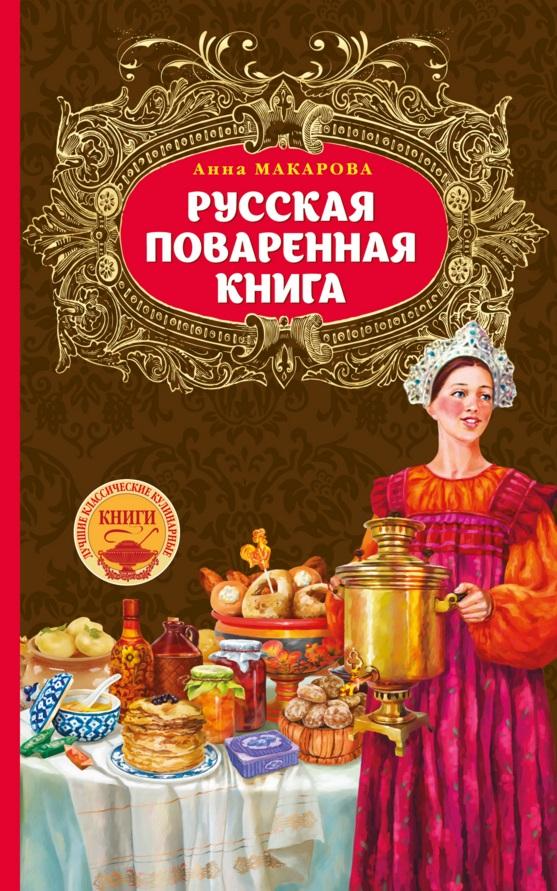 Макарова А. Русская поваренная книга