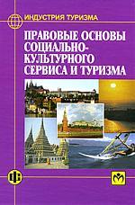 Дехтярь Г. (сост.) Индустрия туризма Правовые основы соц.-культурного сервиса и туризма