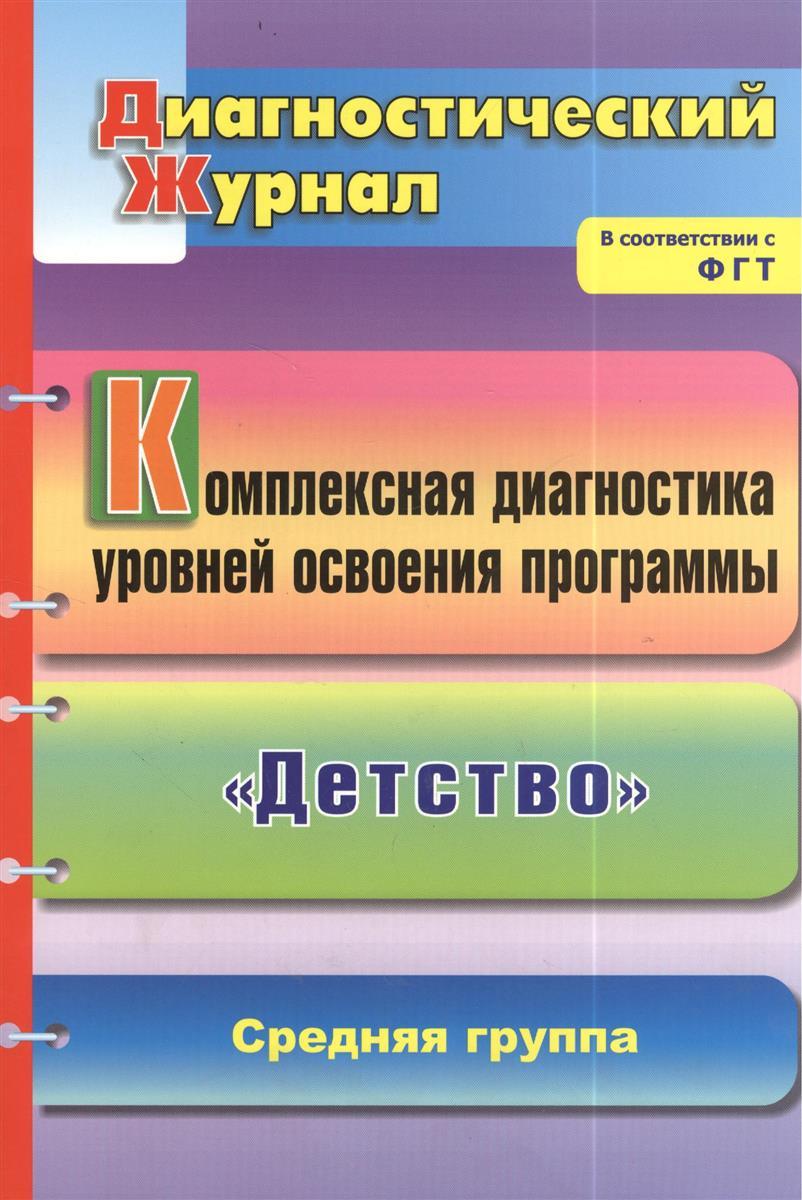 Мартынова Е. (авт.-сост.) Комплексная диагностика уровней освоения программы Детство. Диагностический журнал. Средняя группа ISBN: 9785705729913 детство лидера