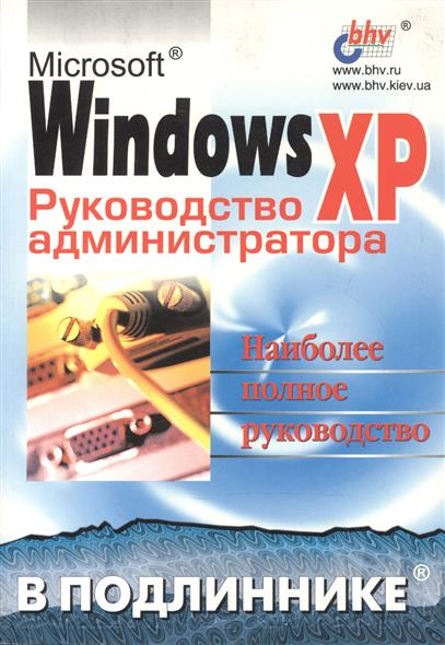 MS Windows XP Руководство администратора в подлиннике