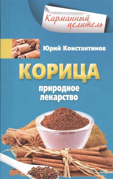 Константинов Ю. Корица. Природное лекарство ISBN: 9785227059871 юрий константинов мумиё природное лекарство