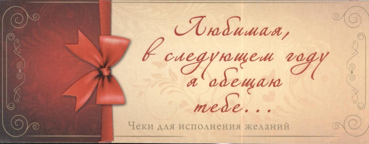 Дубенюк Н. Любимая, в следующем году я обещаю тебе... Чеки для исполнения желаний