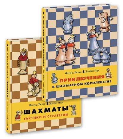 Шахматы. Тактики и стратегии. Приключения в шахматном королевстве (комплект из 2-х книг в упаковке)