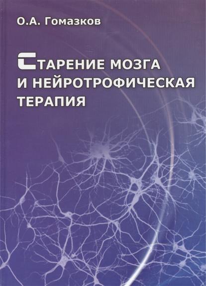 Старение мозга и нейротрофическая терапия