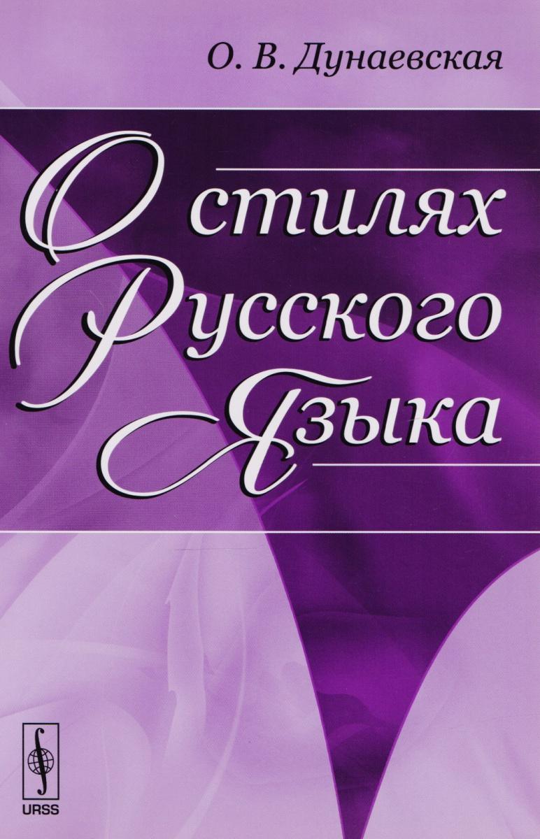 О стилях русского языка