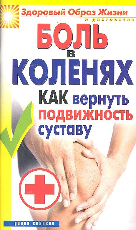 Боль в коленях Как вернуть подвижность суставу