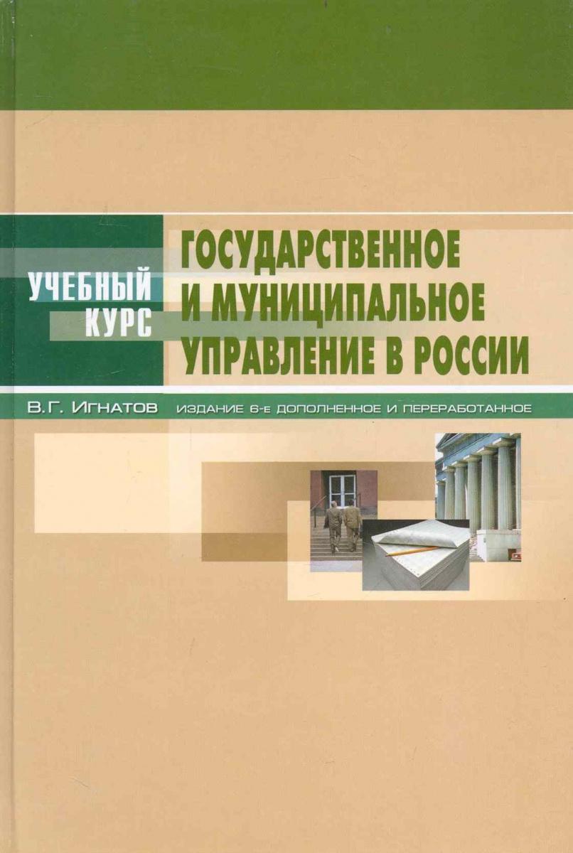 купить Игнатов В. Государственное и муниципальное управление в России по цене 276 рублей