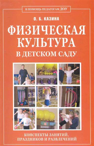 Физическая культура в дет. саду