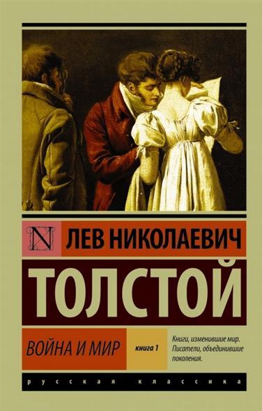 Толстой Л. Война и мир. Книга 1 (т. 1, 2) книга музы вдохновившие мир page 1