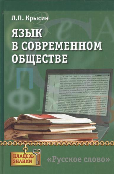 Язык в современном обществе. Книга для учащихся