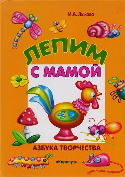Лыкова И. Лепим с мамой