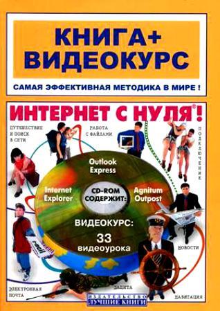 Печников В. Интернет с нуля ISBN: 9785936731310 печников в интернет с нуля isbn 9785936731310