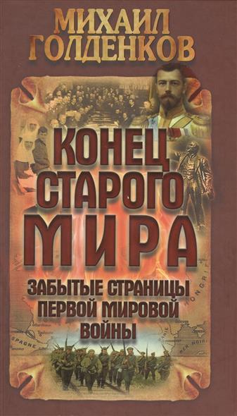 Голденков М. Конец старого мира: забытые страницы Первой мировой войны