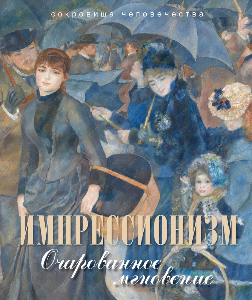 Синельникова Н. Импрессионизм. Очарованное мгновение