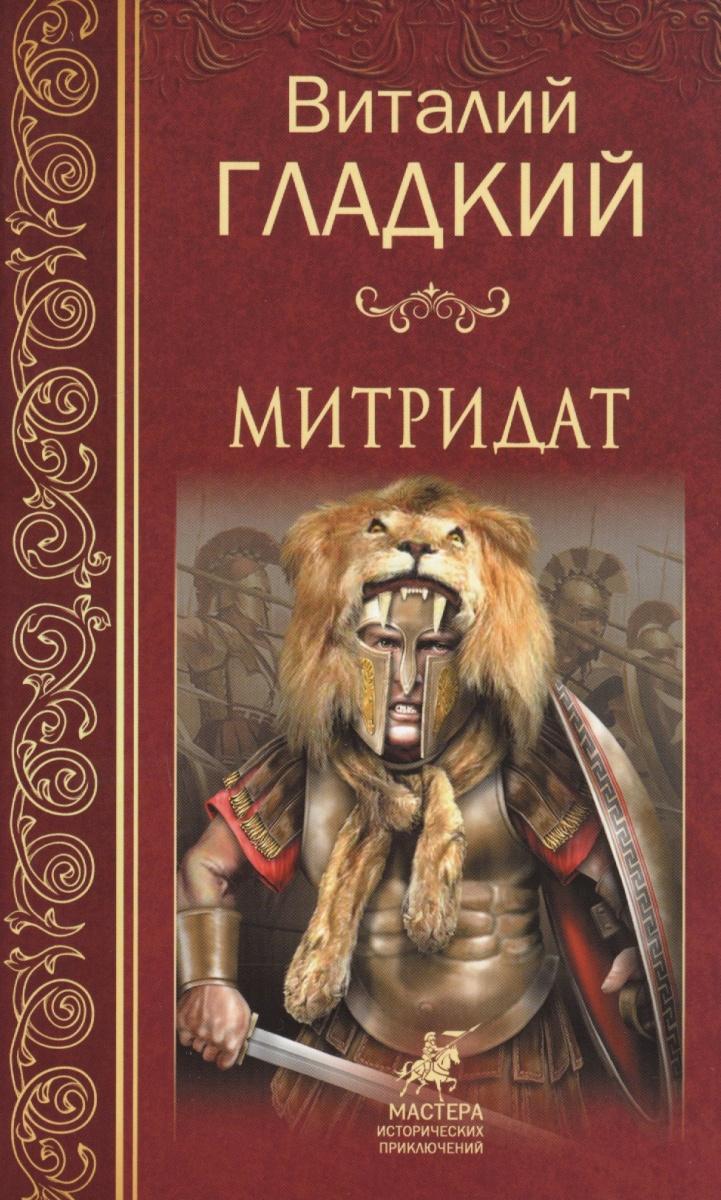 Митридат от Читай-город