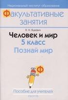 Человек и мир. 5 класс. Познай мир. Пособие для учителей учреждений общего среднего образования с белорусским и русским языками облучения. 2-е издание