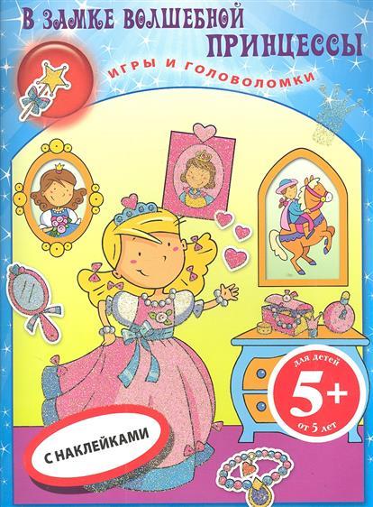 В замке волшебной принцессы. Книга игр с наклейками.