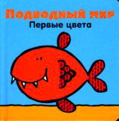 Подводный мир Первые цвета