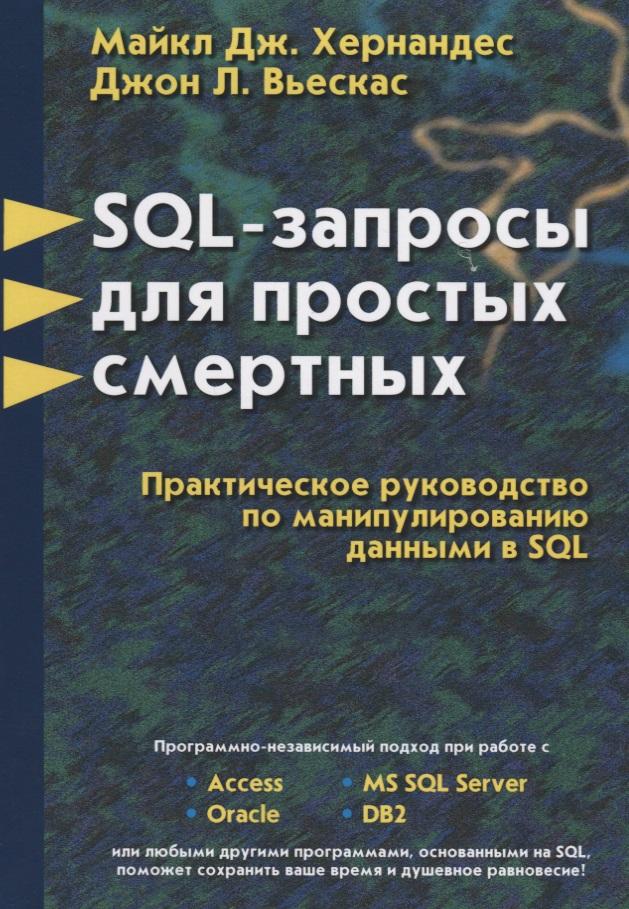 SQL - запросы для простых смертных. Практическое руководство по манипулированию данными в SQL